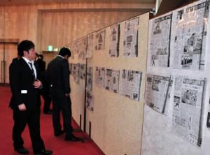 会場に掲示された新聞記事などの資料=13日、奄美市名瀬