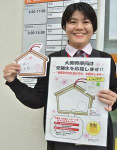 合格記念型はがきの利用を呼び掛ける局員=8日、龍郷町大勝