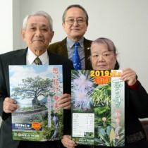 告知・久保さん、久永さん作品集CD発売記念コンサート