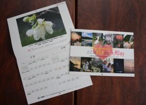 大和村の2019年ふるさとカレンダー