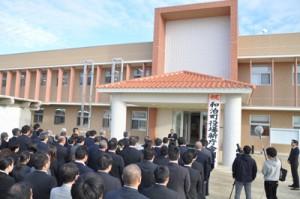 新年の業務開始を前に行われた和泊町役場新庁舎の開庁式=4日、同町和泊