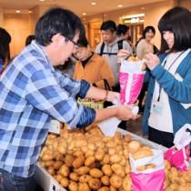 旬を迎えたバレイショなどが人気を呼んだ知名町の特産品フェア=20日、鹿児島市の県市町村自治会館