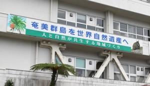 世界自然遺産の登録実現へ機運を高める横断幕=奄美市名瀬の県大島支庁