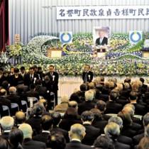 約800人が参列して営まれた故・泉氏の町民葬=17日、和泊中学校体育館