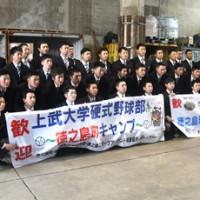 春季キャンプのため徳之島入りした上武大学硬式野球部の部員ら=13日、徳之島町亀徳新港