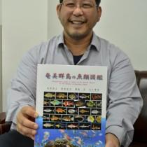 「奄美群島の魚類図鑑」を紹介する本村浩之さん