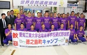 2年連続で春季キャンプのため来島した愛工大名電野球部の選手ら=22日、天城町徳之島空港