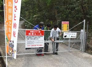 7月の通行規制に向け再整備されたゲート=27日、徳之島町山