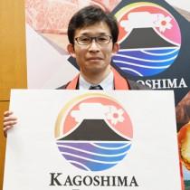 県産農林水産物を海外でPRするロゴマークと、デザインした渡部潤さん=13日、鹿児島