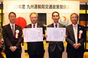 九州運輸局のバリアフリー部門表彰式に出席した(中央左から)マルエー、マリックス両社の代表(提供写真)