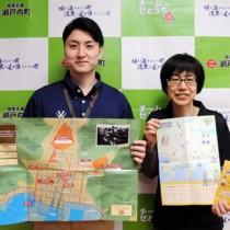 瀬戸内町教委と町観光商工課が作成した「戦争遺跡マップ」と「お昼ノ街歩き&タベルマップ」