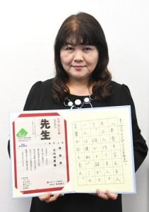 日本一短い手紙コンクールで入賞した大山さん