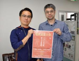 大会参加を呼び掛ける(左から)新島さんと原さん