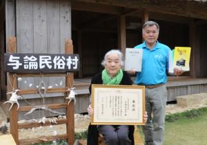 文化庁長官表彰を受けた与論民俗村の菊千代さんと秀史さん=3日、与論町麦屋
