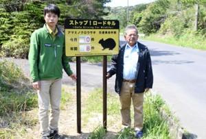 アマミノクロウサギの交通事故件数を表示して輪禍防止を呼び掛ける看板=2日、徳之島町白井