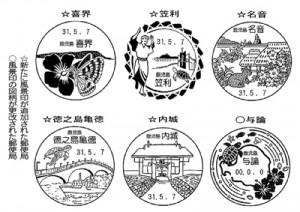 7日から各郵便局で取扱いが始まる風景印(提供写真)