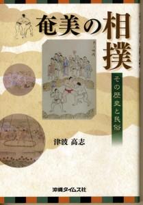 津波氏の著書「奄美の相撲―その歴史と民俗」