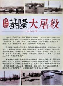台湾の現地遺族会が作成、事件の概要が書かれている集会用のチラシ