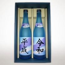 「令和」と「平成」の記念ボトル=同社提供
