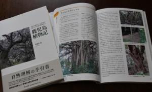 奄美の身近な自然や文化も紹介している「鹿児島植物記」