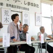 方言の継承について話し合った喜界島危機言語サミットのトークセッション=26日、喜界町上嘉鉄