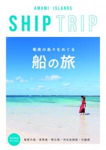 奄美群島の魅力や船旅の楽しさを紹介している鹿児島県旅客船協会作成の冊子