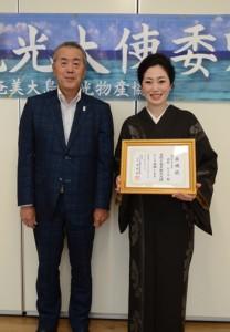 197人目の奄美観光大使の田村ひとみさん(右)=11日、奄美市名瀬