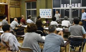市民ら20人が参加したハンセン病家族訴訟支援集会=25日、奄美市名瀬