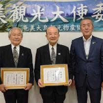 奄美観光大使に任命された英さん(中央)と小勝さん(左)=19日、奄美市名瀬