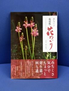 原さん植物写真エッセー集出版190608山崎