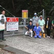 ゲートを施錠し、通行規制が始まった林道山クビリ線=1日、徳之島町山