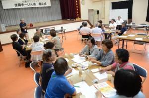 有償ボランティア団体「住用まーじん会」の発足式=12日、奄美市住用町