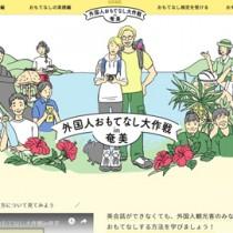 7日に運用開始するウェブサイト「外国人おもてなし大作戦in奄美」のトップページ(試験公開中の同サイトから転載)