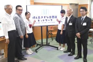 奄美群島で初めて広域の図書館ネットワーク運用が始まった「徳之島きずな図書館ネットワーク」=23日、徳之島町亀津