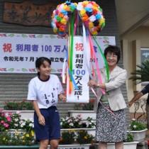 利用者100万人達成で記念セレモニーがあった県立奄美少年自然の家=3日、奄美市名瀬