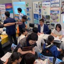 ブースへの訪問者に説明する古仁屋高校職員ら=6月29日、東京都渋谷区のベルサール渋谷ガーデン(提供写真)