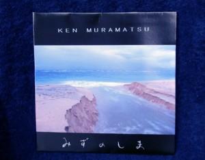 村松健さんのニューアルバム「みずのしま」
