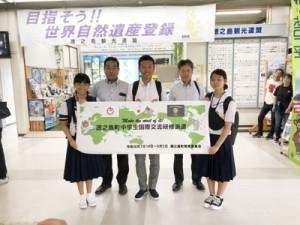 中学生の国際交流事業で米国へ向けて空路出発する松田さん(右)と嘉さん(左)=20日、徳之島空港(提供写真)