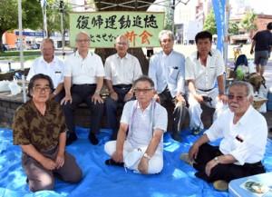 断食悲願を再現し、日本復帰運動に思いをはせた参加者ら=4日、鹿児島市