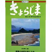 奄美の自然を考える会が発刊した会報「きょらじま」第25号