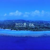 永川さん制作の与論島の観光映像「ヨロン8K」(動画投稿サイトユーチューブより)