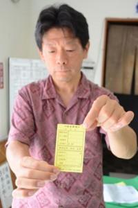 乗り継ぎ時に発券される乗車証明券