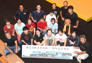 開館25周年を記念して今年10月に上演する島民劇「この町で~井之川 夏物語り~」の出演者ら=4日、徳之島町亀津