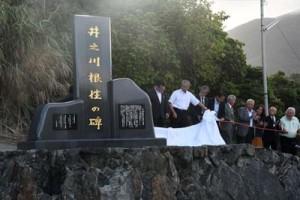 お披露目された井之川根性の記念碑=29日、徳之島町井之川