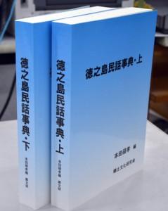 「徳之島民話事典」刊行 久岡