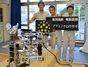 県大会準優勝を果たし、全国高校ロボット競技大会へ挑む(右から)中村さん、平さん、瀧田さん=25日、奄美高校
