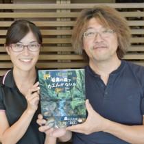 「奄美の森でカエルがないた」を出版した松橋さん(右)と木元さん