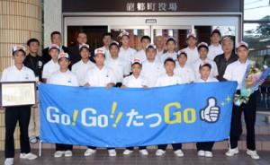 記念撮影する中学野球の龍郷選抜メンバー=11日、龍郷町役場