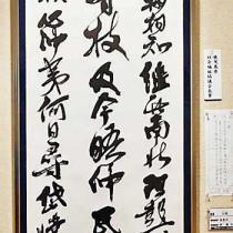 県社会福祉協議会会長賞を受賞した南隆光さんの書「王鐸」=18日、鹿児島市