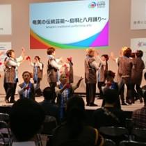 関西奄美会による島唄と八月踊りステージ=26日、大阪市